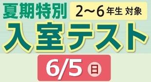 6/5(日)入室テスト実施します!のイメージ