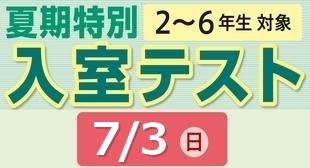 7/3(日)入室テスト実施します!のイメージ