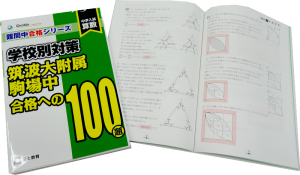 別冊の解説の質・量に注目!