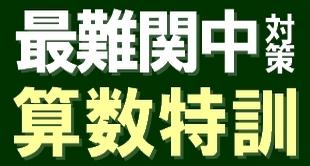 3/16(月)~自由が丘校で開講!のイメージ